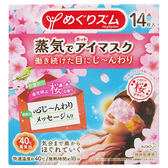 花王 蒸氣感溫熱眼罩(櫻花)14枚入【小三美日】