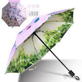 雨傘 三折疊雙層輕遮陽防曬紫外線女兩用太陽傘 BF7236【旅行者】