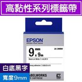 EPSON LK-3WBW S653410標籤帶(高黏性系列)白底黑字 9mm