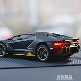 仿真蘭博基尼LP770跑車模型合金汽車擺件兒童玩具汽車內中控裝飾 「麥創優品」