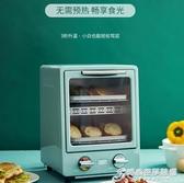 烤箱雙層烤箱家用烘焙多功能迷你小型電烤箱9L 時尚芭莎WD