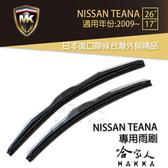 【 MK 】 NISSAN TEANA 09年後 原廠型專用雨刷 免運 贈潑水劑 專用雨刷 26吋 *17吋 哈家人