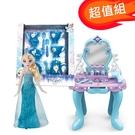 超值組【冰雪奇緣】艾莎公主娃娃+下午茶組+聲光化妝台