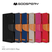 GOOSPERY HTC U11+/U11 Plus CANVAS 網布皮套 磁扣 可插卡 側翻皮套 保護套 手機套