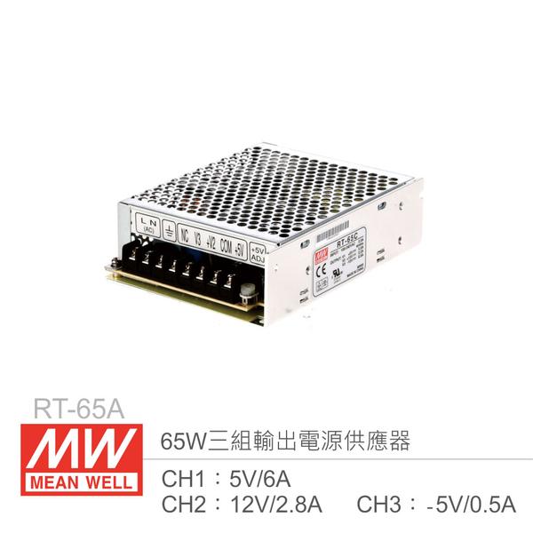 MW明緯 RT-65A 三組輸出電源供應器 65W Meanwell 機殼型 Enclosed Type 交換式電源供應器
