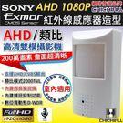 弘瀚@【CHICHIAU】AHD 1080P SONY 200萬數位類比雙模切換偽裝紅外線感應器造型針孔監視器攝影機