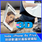 Hoda 3D 滿版 軟邊 iPhone...