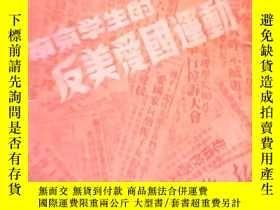 二手書博民逛書店罕見南京學生的反美愛國運動(多資料圖)Y3201 青年團南京市工
