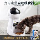 新年禮物-狗狗自動喂食器狗糧貓糧寵物定時喂糧機貓咪飯盆狗碗貓碗wy