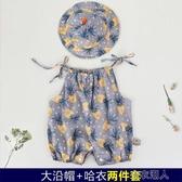 嬰兒服可愛薄款6個月10七個月寶寶衣服女夏季女寶連體超洋氣 布衣潮人
