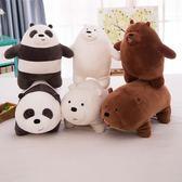 公仔 生日禮物咱們裸熊公仔可愛三只賤熊毛絨玩具北極熊公仔柔軟玩偶抱枕布娃娃全館免運