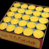 4小時100粒 純天然無菸鋁殼酥油燈