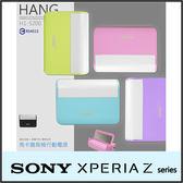 ★Hang H1-5200 馬卡龍行動電源/儀容鏡/SONY Xperia Z1 L39H/Z1mini Z1f Z1s/Z2/Z2a/Z3 D6653/Z3+/Z5/Compact/Premium
