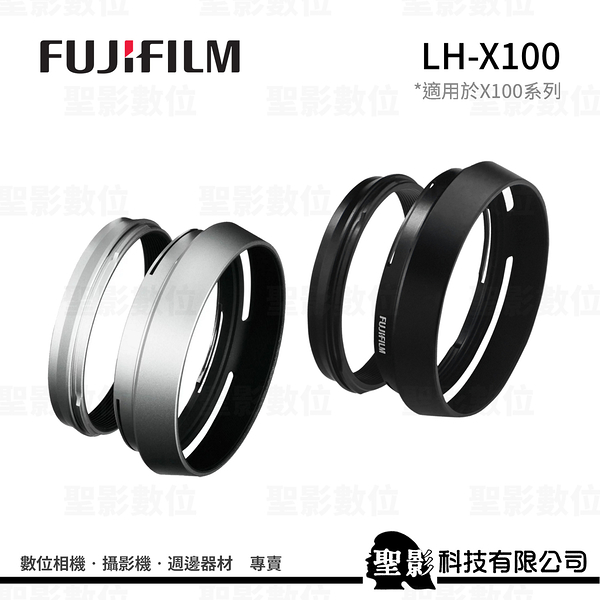 【公司貨】富士 Fujifilm LH-X100 原廠遮光罩〔適用於X100系列〕附 AR-X100轉接環
