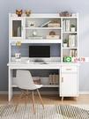 書桌書架組合北歐電腦臺式桌家用初中學生書櫃一體簡約臥室寫字桌【頁面價格是訂金價格】