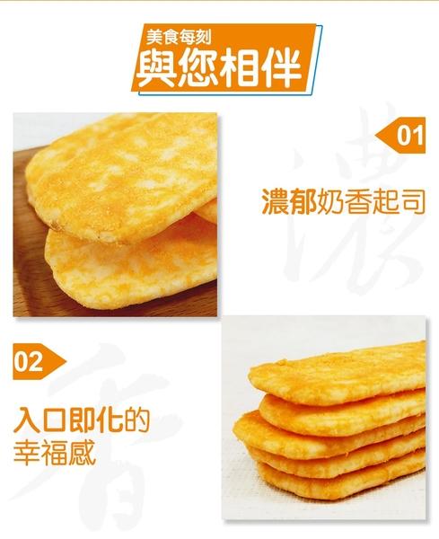 旺旺 米CHEESE厚脆片經濟包(米果) 350g 奶素 米餅 起司 下午茶 零食零嘴