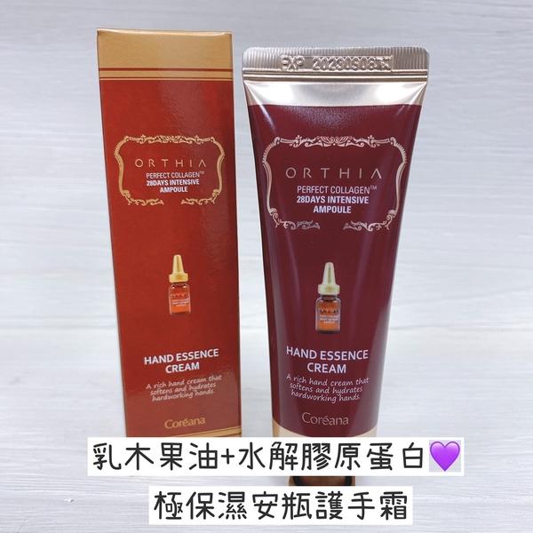 【現貨】韓國 正品 COREANA 高麗雅娜 28日精華保濕護手霜 50ml 交換禮物