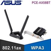 【南紡購物中心】ASUS 華碩 PCE-AX58BT WiFi 6 PCIE無線網卡