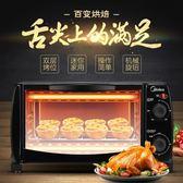 小型烤箱家用多功能烘焙10升迷你精致小電烤箱電烤箱家用烘焙機迷你小型 潮流衣舍