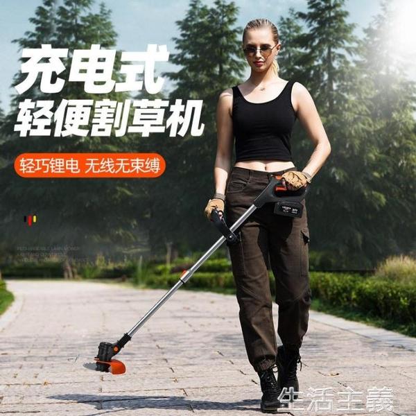 鋰電割草機 德國鋰電池手持電動割草機充電式草坪打草機除草鋤草神器小型家用 MKS生活主義
