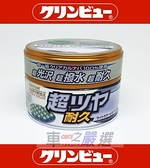 車之嚴選 cars_go 汽車用品【16379】日本TAIHOKOHZAI 超光澤超撥水離子鍍膜 美容高級棕梠臘(淺色車用)