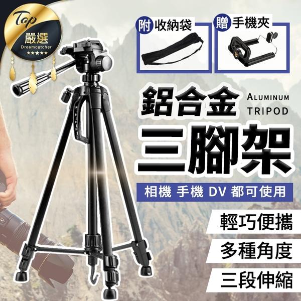 現貨!鋁合金三腳架 贈手機夾 收納袋 相機 手機 自拍 直播 攝影 三角架 相機架 手機架 #捕夢網