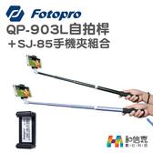 自拍套組【和信嘉】Fotopro QP-903 自拍棒 + SJ-85 手機夾組 湧蓮公司貨