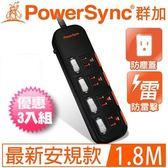 【三入裝】PowerSync群加 4開4插滑蓋防塵防雷擊延長線1.8M