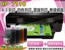 HP Officejet 7110 (H812a) A3/有線/無線/雲端+連續供墨系統【外瓶500CC+防水墨水+單向閥】