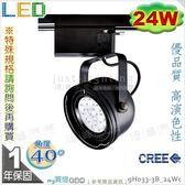 【LED軌道燈】LED 24W。美國CREE晶片。黑款 黃光 鋁製品 造型款 優品質※【燈峰照極my買燈】#gH033-3