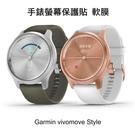 ☆愛思摩比☆GARMIN vivomove style / luxe 42mm 手錶螢幕保護貼 TPU軟膜 不破裂