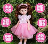 芭比娃娃-會說話的智慧洋娃娃套裝仿真女孩兒童公主玩具 東川崎町 YYS
