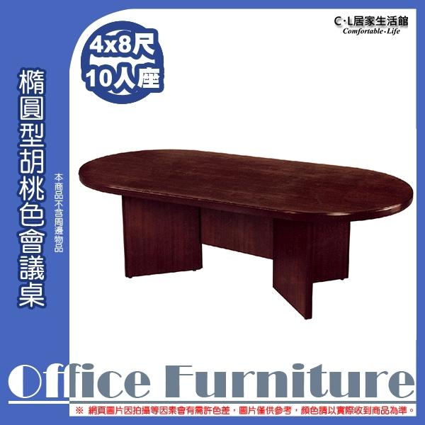 【 C . L 居家生活館 】Y144-7 4x8尺(10人座)橢圓型會議桌(胡桃色)