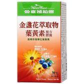 金車補給園金盞花萃取物葉黃素複方軟膠囊30 粒瓶◆德瑞健康家◆