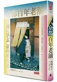 京都百年老舖:發現藏在老店中的祖傳祕技、經營哲學、生活理念,深入京都人食衣住的根