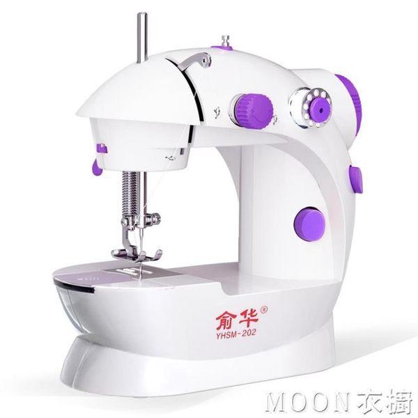 202家用迷你縫紉機小型全自動多功能吃厚微型臺式電動縫紉機   MOON衣櫥