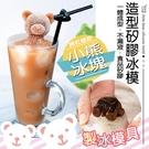 小熊冰塊模具 爆款冰塊冰磚模具 飲料咖啡立體小熊冰格一體成型泰迪熊冰塊NailsMall