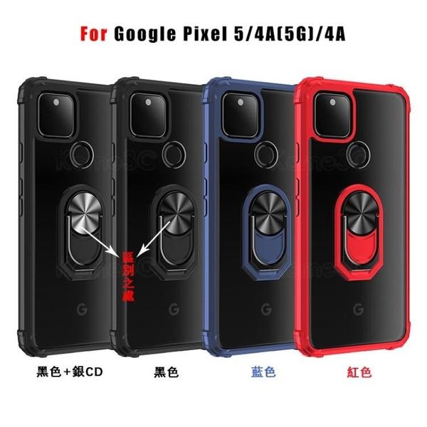 透明 車載磁吸手機殼 谷歌 Pixel 5 4A 4 XL Pixel5 Pixel4A 5G隱形支架 硬殼四邊 保護殼