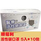 順易利 醫療活性碳口罩 5入*10包/盒 MIT台灣製造 | OS小舖