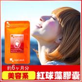 紅球藻(蝦紅素)膠囊 添加維他命E ☂ 吃的太陽傘 美麗佳人【 約6個月份】ogaland