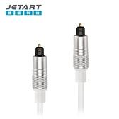 【JETART 捷藝】高速數位光纖音源線-1.2M