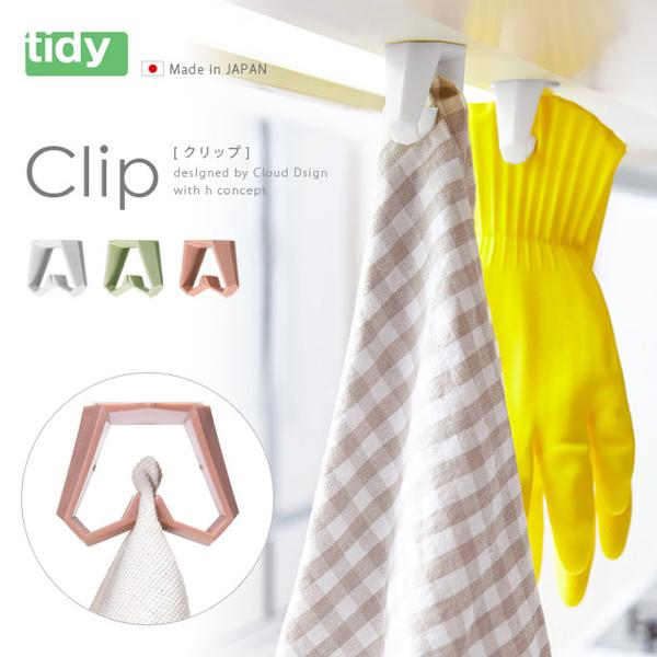 日本tidy便利隨手夾 廚房memo夾 兩用掛勾