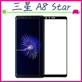 三星 A8 Star 2018版 滿版9H鋼化玻璃膜 螢幕保護貼 全屏鋼化膜 全覆蓋保護貼 防爆 (正面)