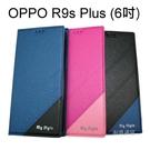 【My Style】都會隱磁皮套 OPPO R9s Plus (6吋)