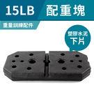 【15LB塑膠水泥下片】配重塊/負重塊/重量訓練器材專用/配重塊下片