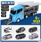 兒童玩具兒童玩具車模型男孩子2-3歲大卡車合金益智寶寶小孩警小汽車男童6LX爾碩