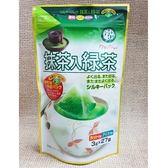 (日本) 宇治森德 抹綠茶三角包 1袋81公克(27入)【4970058600407 】