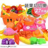 廚房趣味蔬果切切樂 扮家家酒 兒童玩具 27件/組