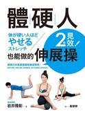 (二手書)體硬人也能做的伸展操,2週見效!:跟著日本奧運復健教練這樣做,筋骨不僵..