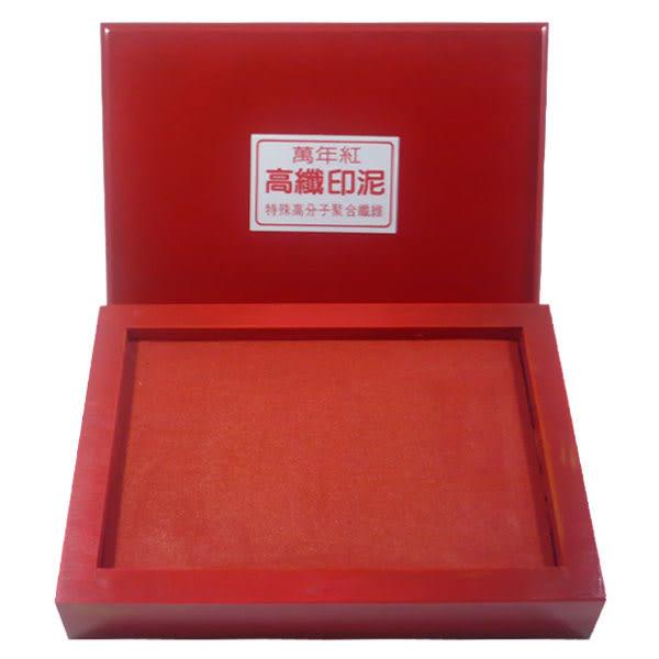 萬年紅大關防印泥盒(高纖)210×150mm 5X7